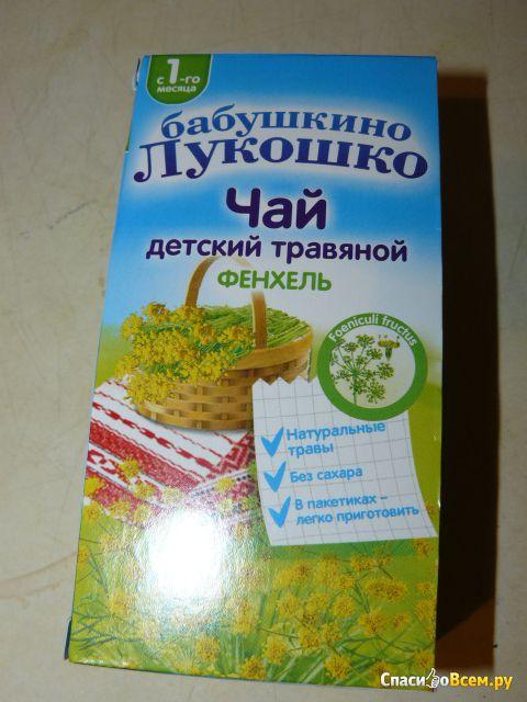 Чай бабушкино лукошко фенхель 20пак*1 гр 46a