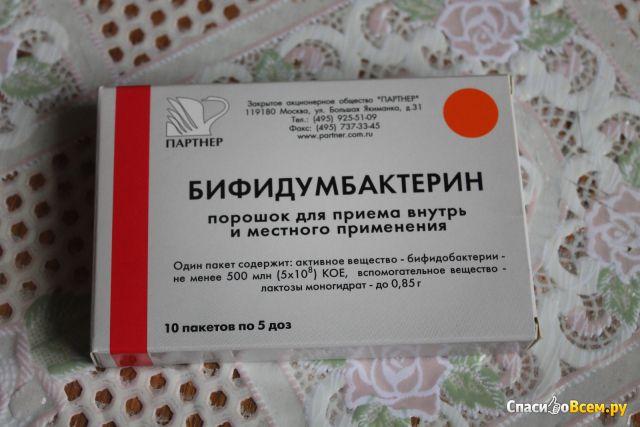 бифидумбактерин в порошке инструкция