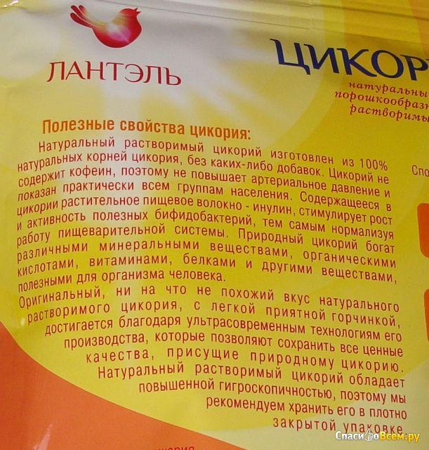 """Цикорий порошкообразный растворимый """"Лантэль"""" фото"""