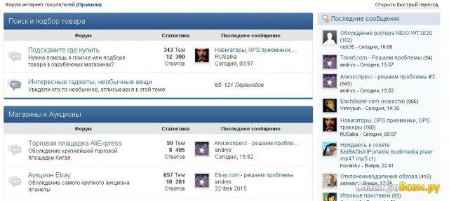 Сайт отзывов Mysku.ru фото