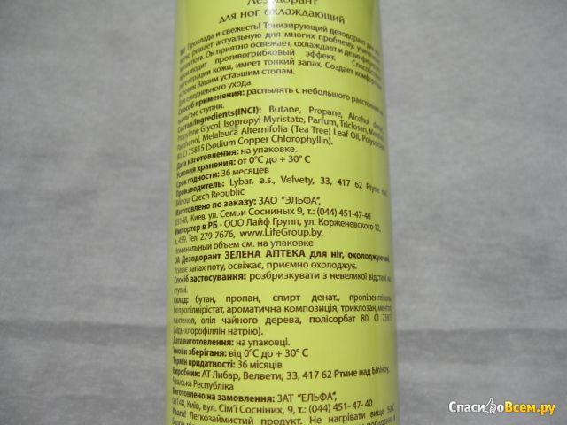 """Дезодорант для ног охлаждающий """"Зелёная аптека"""" Противогрибковый эффект фото"""