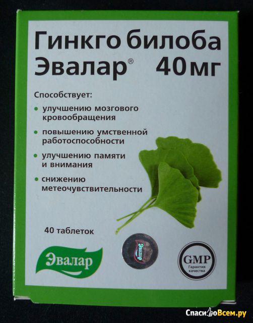 гинкобелоба лекарство инструкция по применению цена
