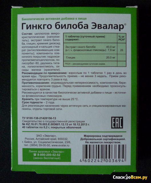 Гинкго билоба глицин инструкция по применению
