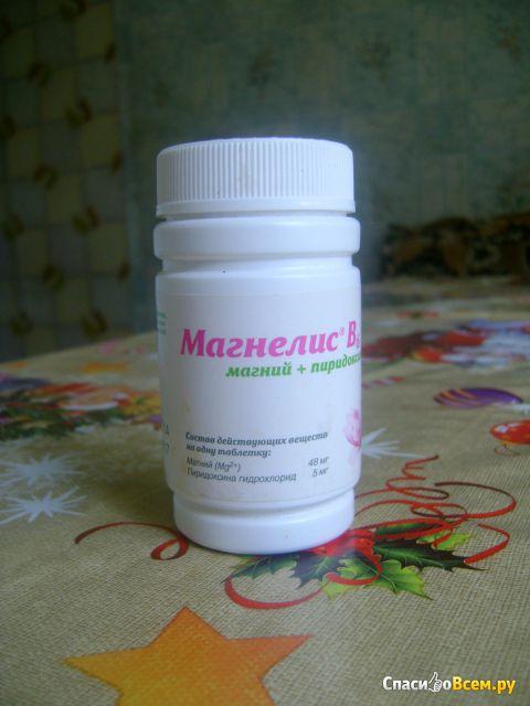 Магнелис в 6 для беременных цена 98