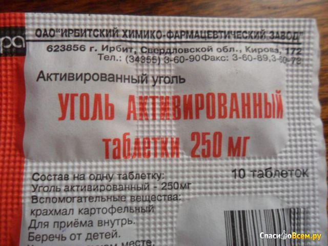 Активированный уголь сколько таблеток
