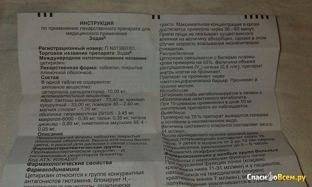 зодак инструкция по применению таблетки детям