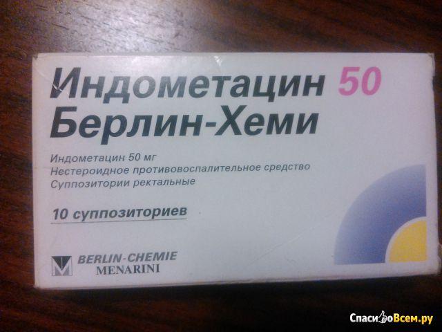 Свечи с индометацином беременным 552