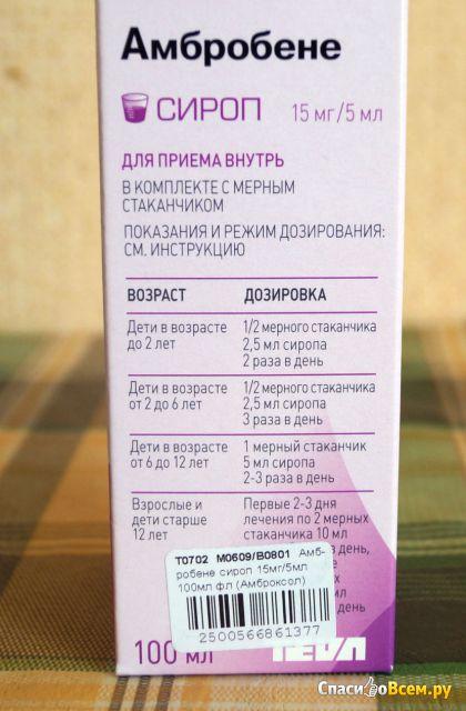 амбробене сироп инструкция по применению для детей