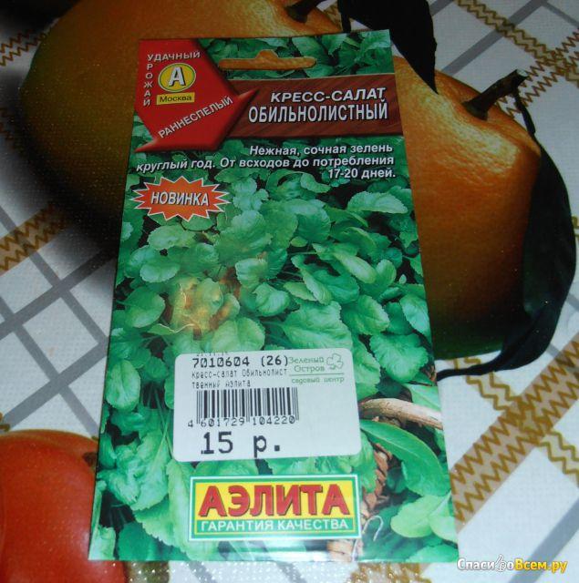 Фото семян кресс салата
