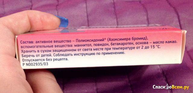 полиоксидоний свечи инструкция по применению полиоксидоний