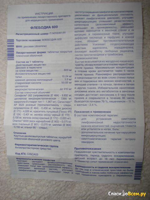 флебодиа диосмин инструкция по применению