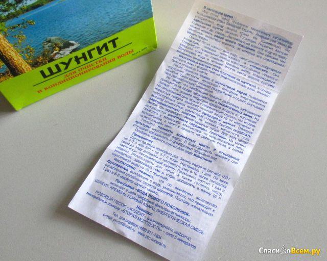 шунгит для очистки воды инструкция