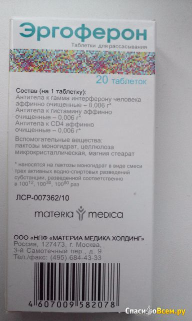 Эргоферон фото упаковки