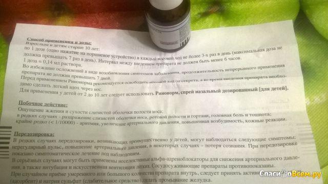 """Спрей назальный """"Ринонорм"""" фото"""