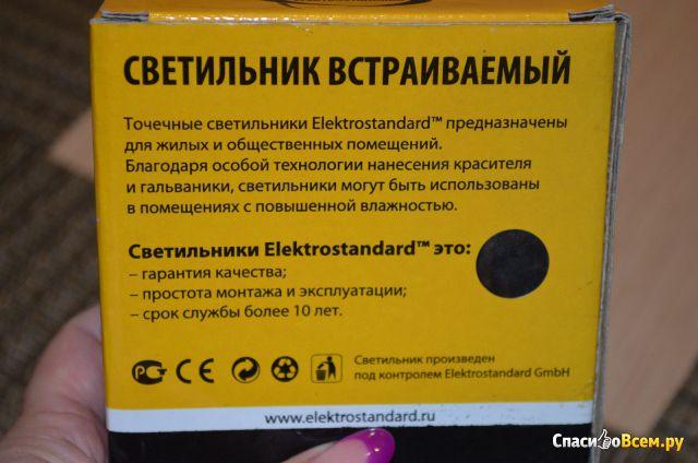 Светильник встраиваемый Elektrostandard арт. 8360 МR16 СН фото