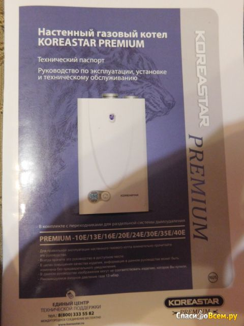 Газовый котел Koreastar Premium-24E Turbo фото