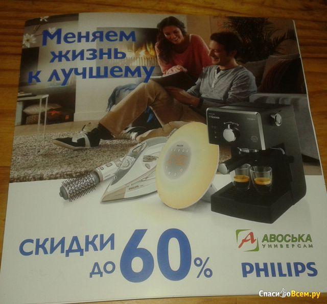 """Акция универсама Авоська """"Скидки до 60% на продукцию Philips"""" фото"""