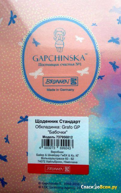 """Ежедневник Brunnen """"Gapchinska"""" фото"""