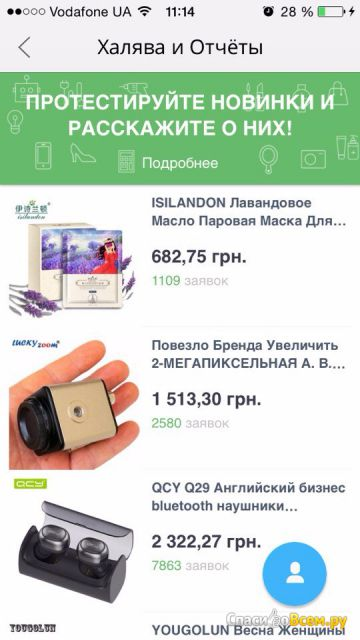 """Акция """"Халява"""" от AliExpress фото"""