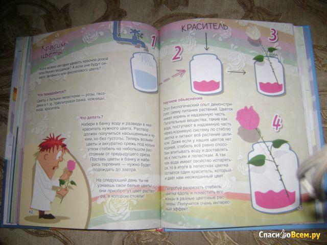 """Детская книга """"Веселые научные опыты для детей"""", Егор Белько фото"""