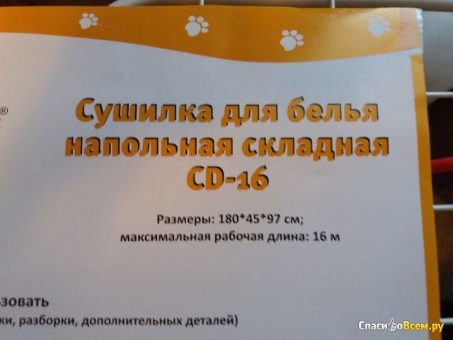 """Сушилка для белья """"Рыжий кот"""" CD - 16 фото"""