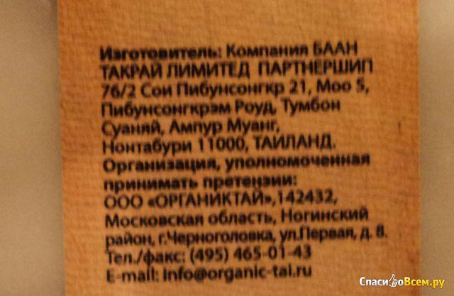 Экстрапитательный крем для тела Organic Tai Папайя, ши и жожоба фото