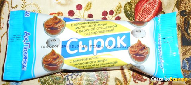 Глазированный сырок с заменителем молочного жира и вареной сгущенкой «Ах, Полинка!» фото