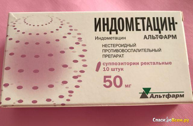 Индометациновые свечи при лечении простатита