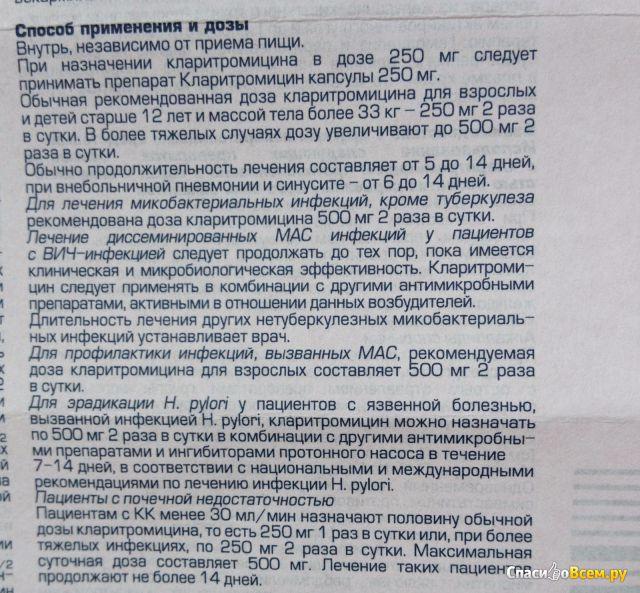 кларитромицин инструкция по применению для детей таблетки
