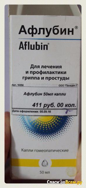 Лучшее средство профилактики гриппа и простуды