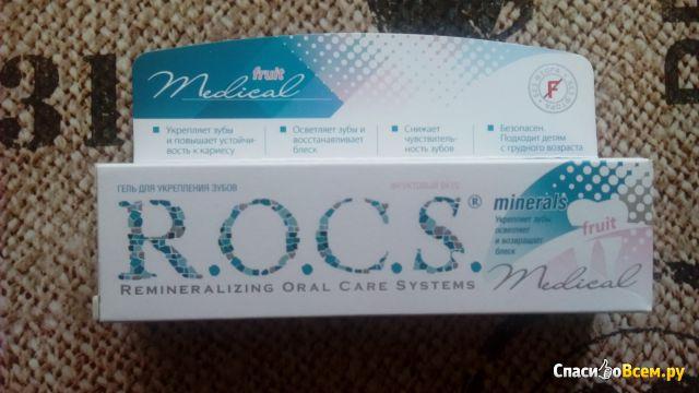 Гель для зубов rocs medical minerals