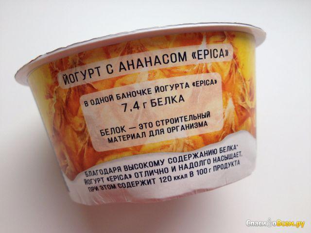 """Йогурт высокобелковый """"Epica"""" с ананасом 4,8% фото"""