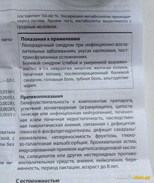 анальгин таблетки инструкция по применению видаль