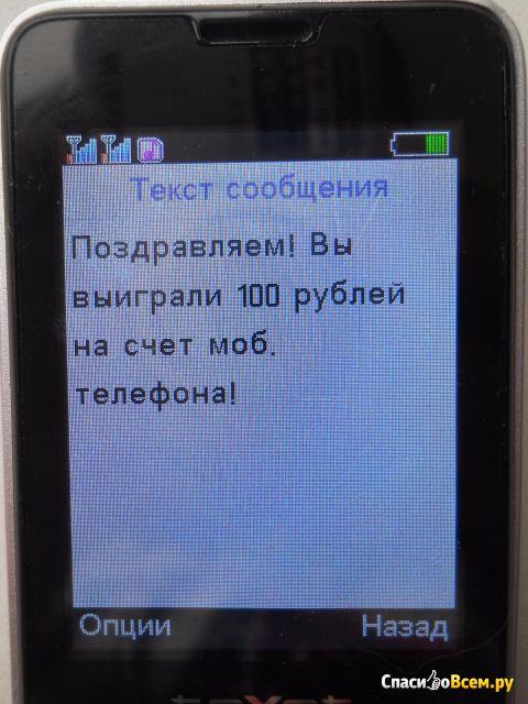"""Акция """"Солнечные призы"""" Ясно солнышко фото"""