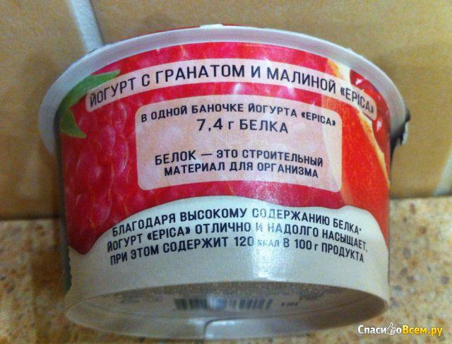 """Йогурт высокобелковый """"Epica"""" с гранатом и малиной 4,8% фото"""