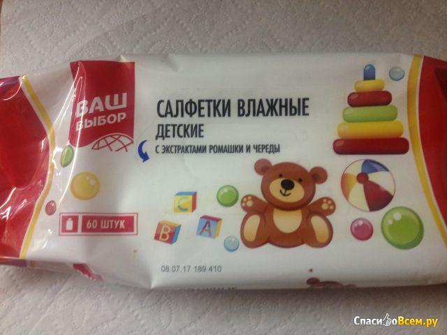 Салфетки влажные детские Ваш выбор с экстрактом ромашки и череды фото