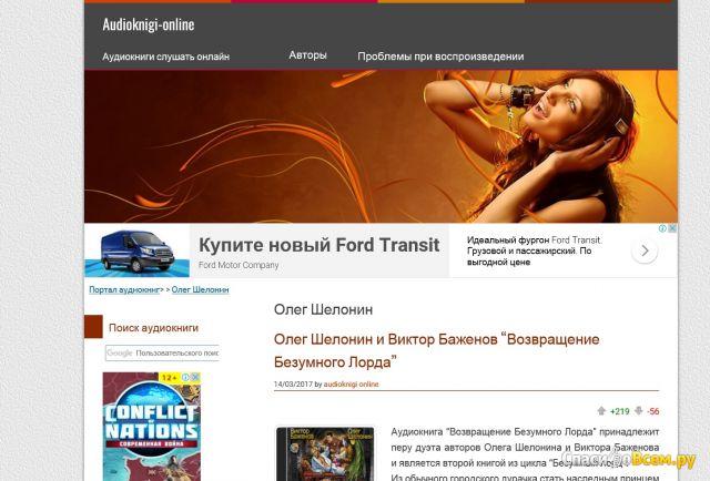 Сайт Audioknigi-online.com фото