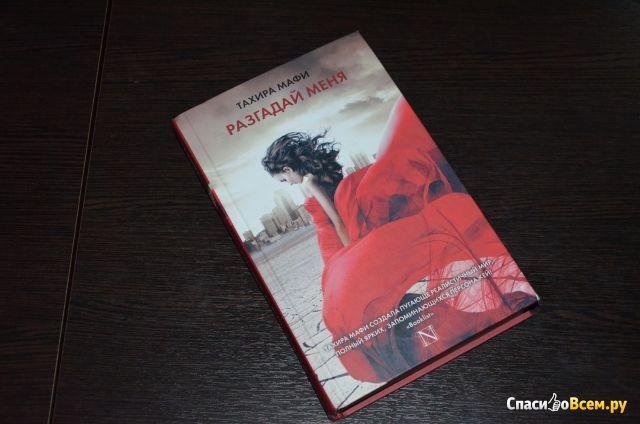 """Книга """"Разгадай меня"""", Тахира Мафи фото"""