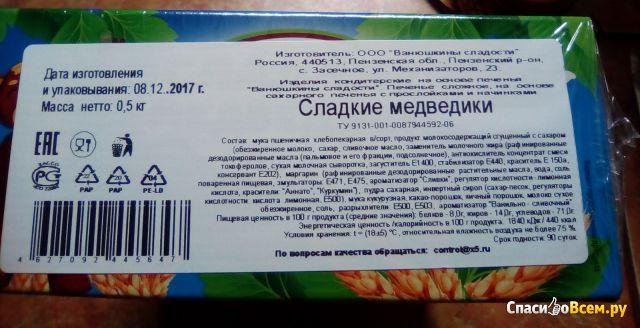 """Печенье сложное  Ванюшкины сладости """"Сладкие медведики"""" фото"""