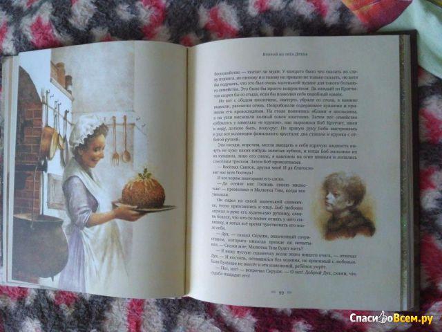 """Книга """"Рождественская елка"""", Чарлз Диккенс фото"""