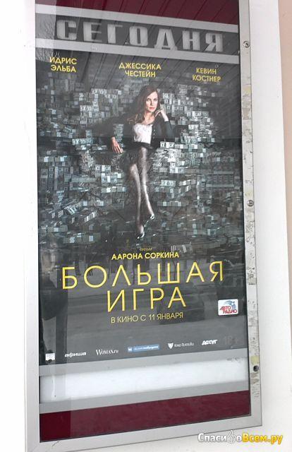 """Фильм """"Большая игра"""" (2017) фото"""