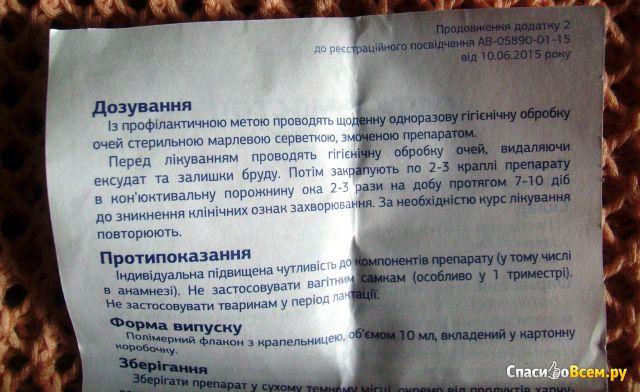 """Капли глазные """"Природа"""" ProVet Офтальмостоп  для собак и кошек фото"""