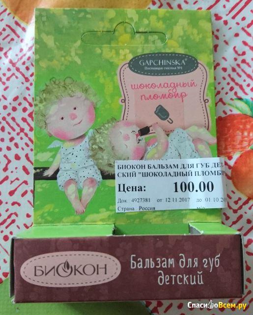 """Детский бальзам для губ Биокон Gapchinska """"Шоколадный пломбир"""" фото"""
