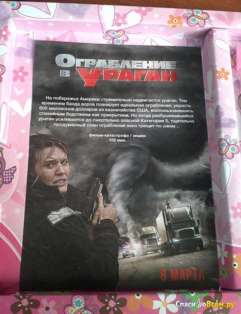"""Фильм """"Ограбление в ураган"""" (2018) фото"""