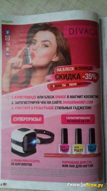 """Акция Divage """"Магнитный поцелуй"""" Магнит Косметик фото"""