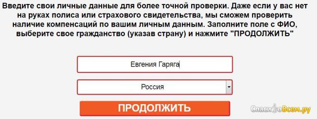 Центр компенсации неиспользованных медицинских услуг strh-kompensation.ru фото