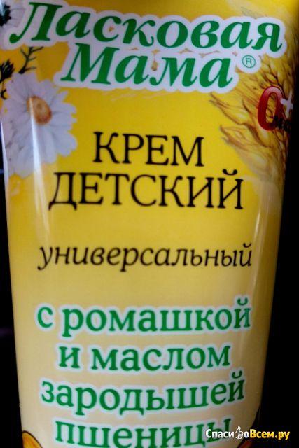 """Детский крем """"Ласковая мама"""" универсальный с ромашкой и маслом зародышей пшеницы фото"""