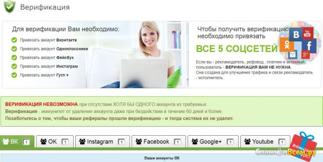 Социальная бизнес сеть Piarim.biz фото