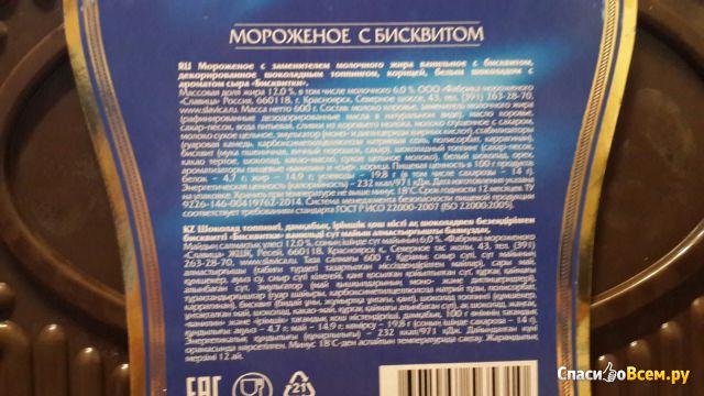 """Мороженое ванильное с бисквитом Славица """"Бисквитки"""" сыр и корица фото"""