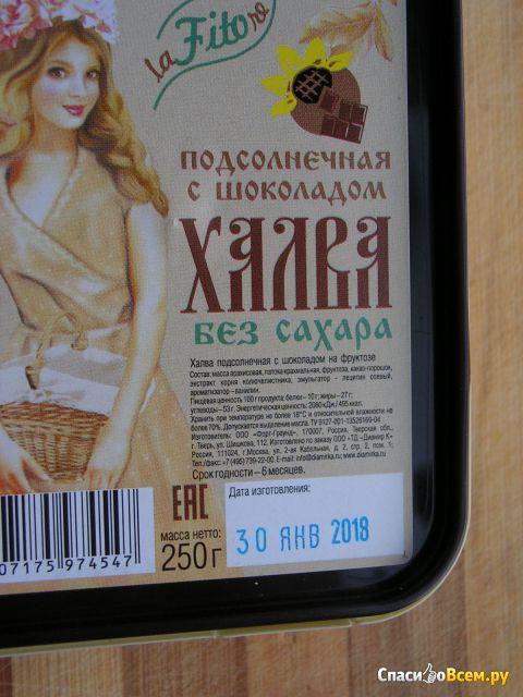 """Халва """"la Fito re"""" подсолнечная без сахара с шоколадом на фруктозе фото"""